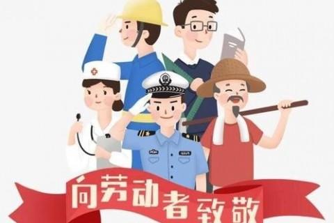 2021年51劳动节问候祝福短信给亲朋好友缓解压力的贺卡贺词