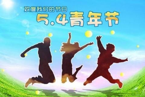 五四青年节短信祝福语大全
