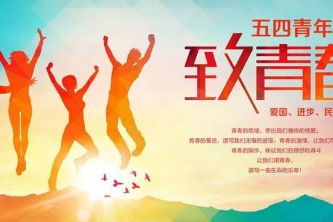 五四青年节祝福短信说说,祝你青年节快乐
