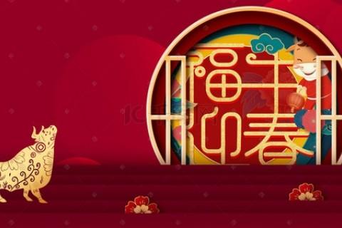 2021年春节除夕牛年拜年祝福语说说