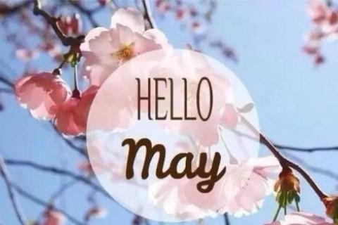 2021年四月再见五月你好的说说