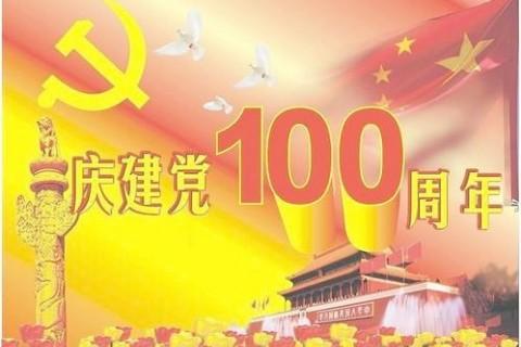 建党100周年祝福语录