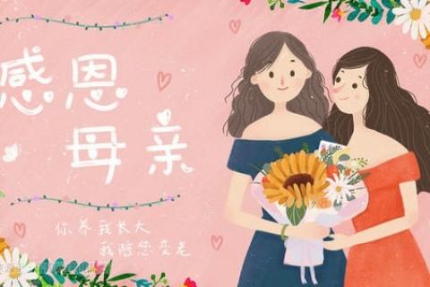 2021年母亲节感恩母亲的祝福说说,致我们最爱的母亲