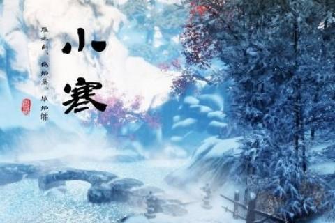 小寒节气温馨文艺范祝福语说说