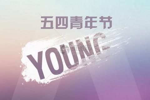 五四青年节朋友圈微信简短一句话,青年节励志说说句子