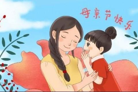 母亲节送花贺卡祝福语句子大全