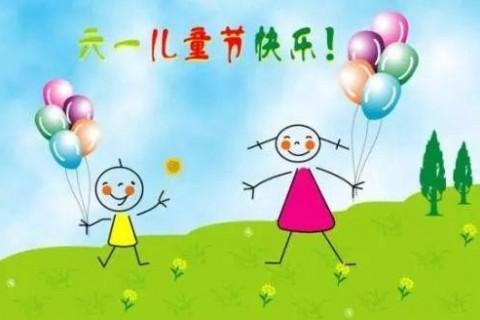 2021年发给朋友的六一儿童节短信祝福语大全