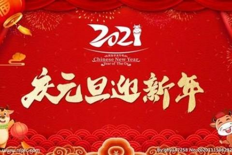 2021元旦快乐祝福语,新年快乐搞笑说说