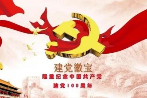 祝贺中国共产单建党100周年的说说