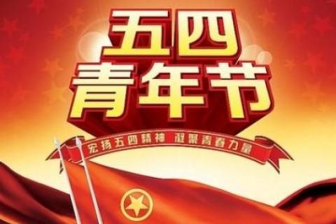 2021五四青年节说说句子,5.4青年节快乐祝福语说说
