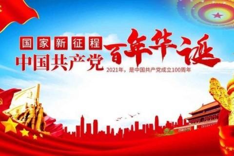 2021年七一纪念建党100周年的文艺句子