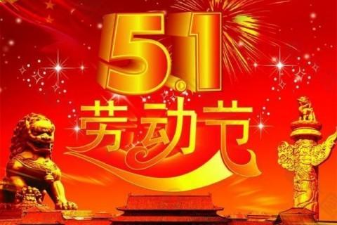"""五一劳动节祝福短信说说,愿你拥有快乐的""""五意""""节"""