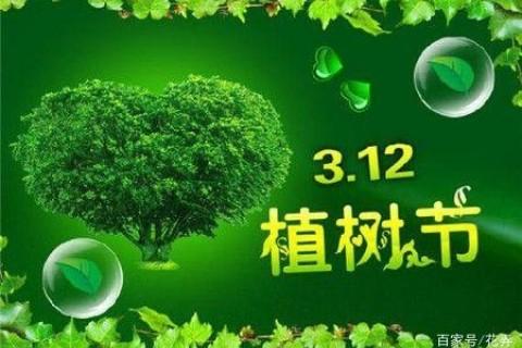 2021年植树节怎么发朋友圈,朋友圈关于植树节的经典说说精选